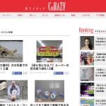 【メディア】玉石混淆のバイラルメディアの差別化戦略