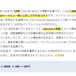 【マネタイズ】eCPMの向上のためのメモ