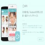 日本と台湾で1140万組のマッチングを生み出すPairs、couplesを運営するeureka(エウレカ)取締役西川順氏の経営・組織運営の秘訣とは