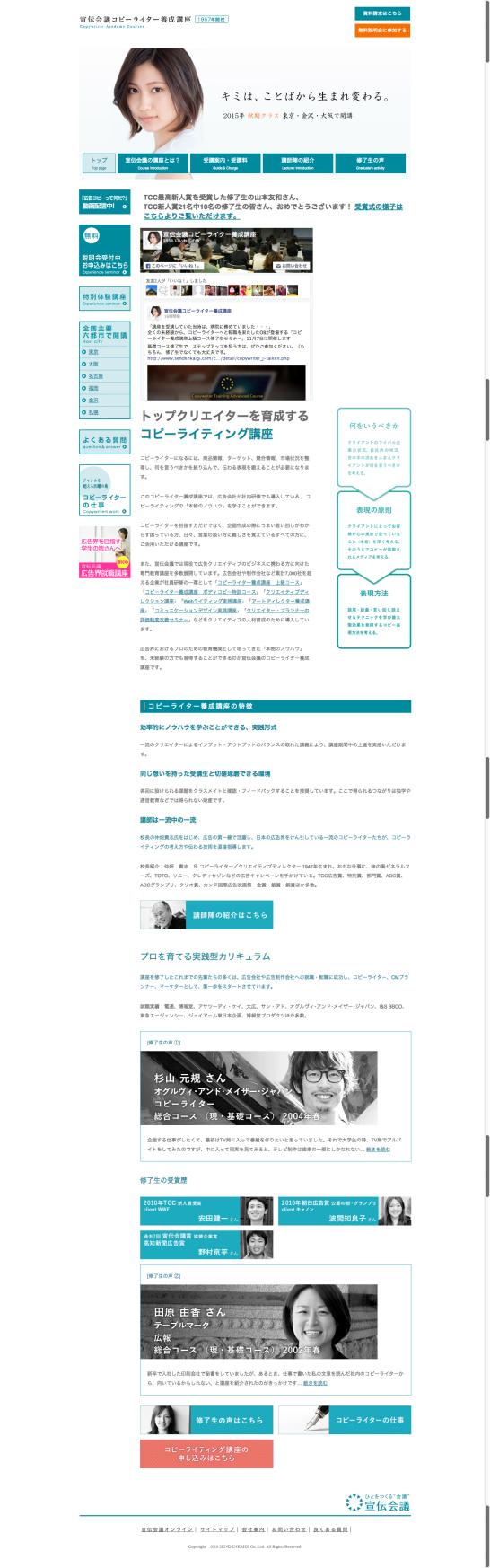 コピーライター養成講座 宣伝会議