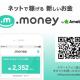 Ameba(アメーバ)の新サービス.moneyで現金化し、お小遣いを稼ぐ方法